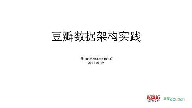 豆瓣数据架构实践  员(yùn)旭(xù)鹏(péng)  2014-04-19