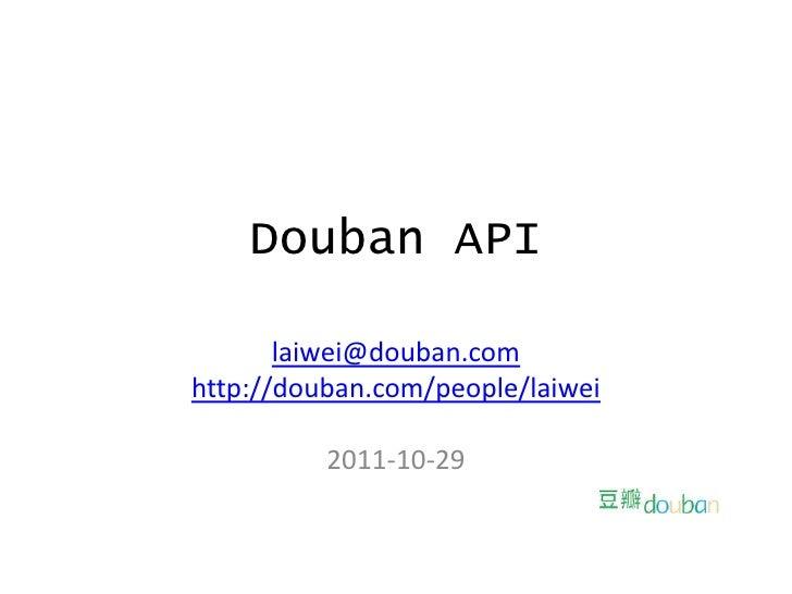 Douban API       laiwei@douban.comhttp://douban.com/people/laiwei          2011-10-29