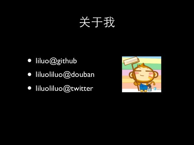 Douban linguist Slide 2
