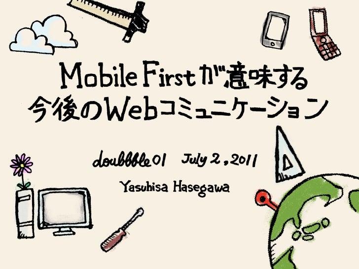 「Mobile First:モバイルファースト」が意味する今後のWebコミュニケーションデザイン