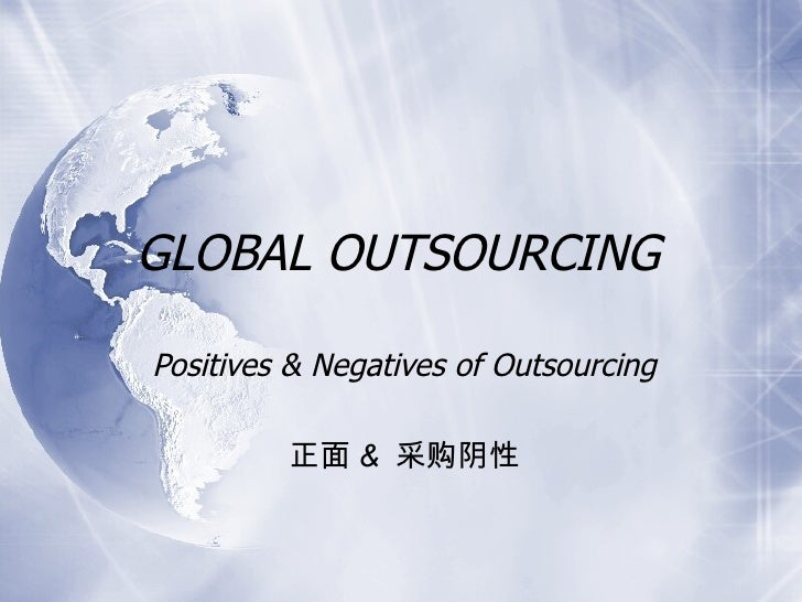 GLOBAL OUTSOURCING Positives & Negatives of Outsourcing 正面 &  采 购 阴性
