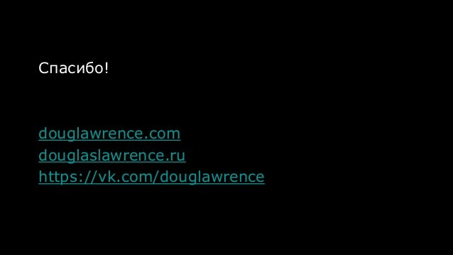 Спасибо! douglawrence.com douglaslawrence.ru https://vk.com/douglawrence 15