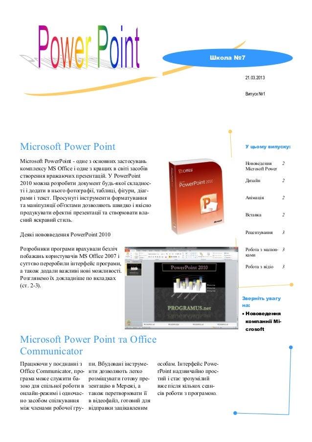 IcrosoftMicrosoft PowerPoint - одне з основних застосуванькомплексу MS Office і одне з кращих в світі засобівстворення вра...