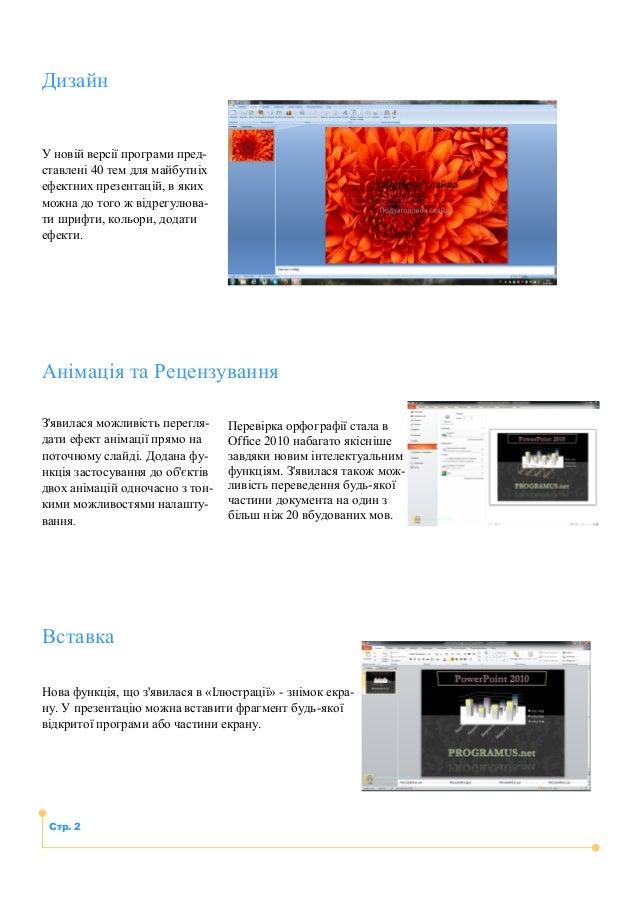 IcrosoftСтр. 2У новій версії програми пред-ставлені 40 тем для майбутніхефектних презентацій, в якихможна до того ж відрег...
