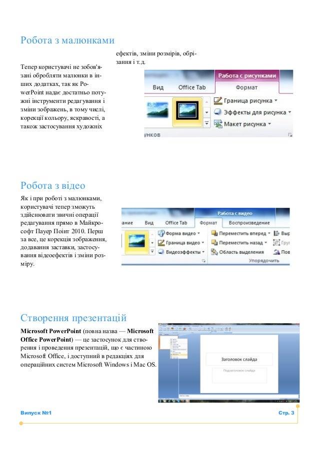 IcrosoftВипуск №1 Стр. 3Тепер користувачі не зобовя-зані обробляти малюнки в ін-ших додатках, так як Po-werPoint надає дос...