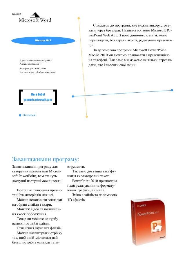 IcrosoftЗавантаживши програму:Є додаток до програми, яке можна використову-вати через браузери. Називається воно Microsoft...