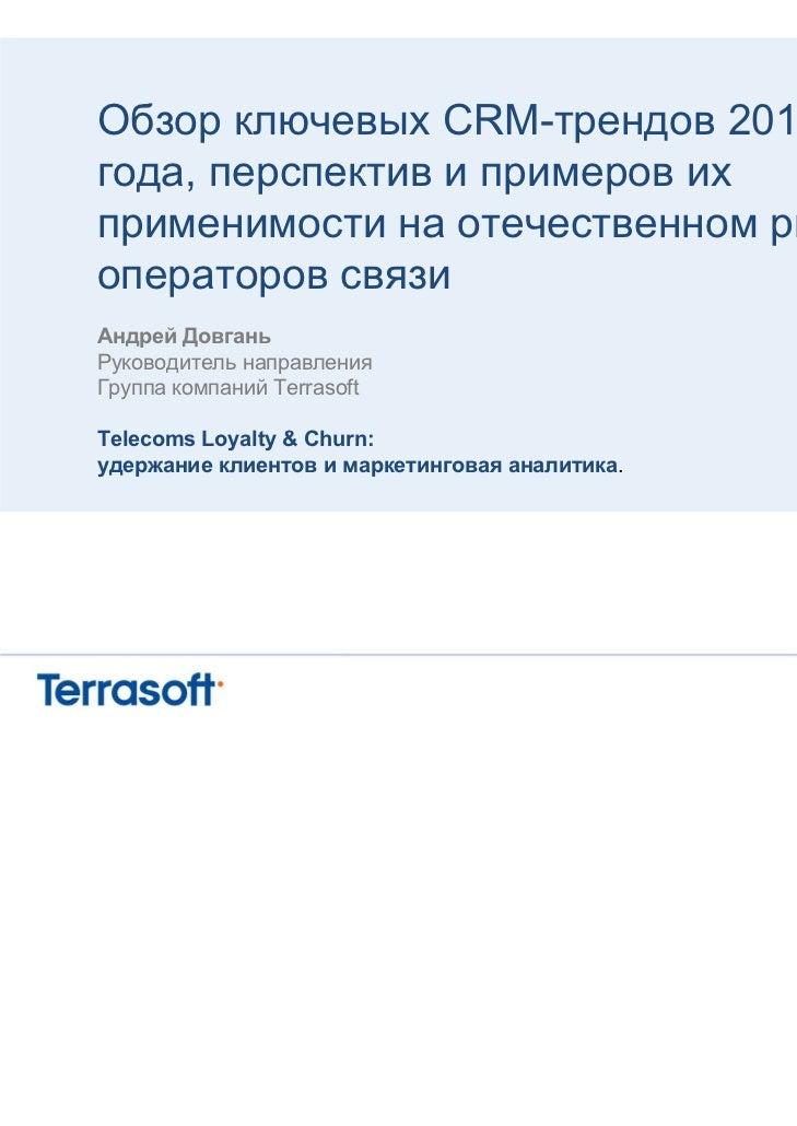 Обзор ключевых CRM-трендов 2011года, перспектив и примеров ихприменимости на отечественном рынкеоператоров связиАндрей Дов...