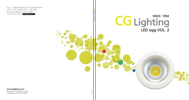 www.cglighting.co.kr Manufacture by CG Lighting in Korea Selling Agency : B.I.G LED in Korea 우리는 LED를 발명하지 않았다. 매우 중대한 발견을...