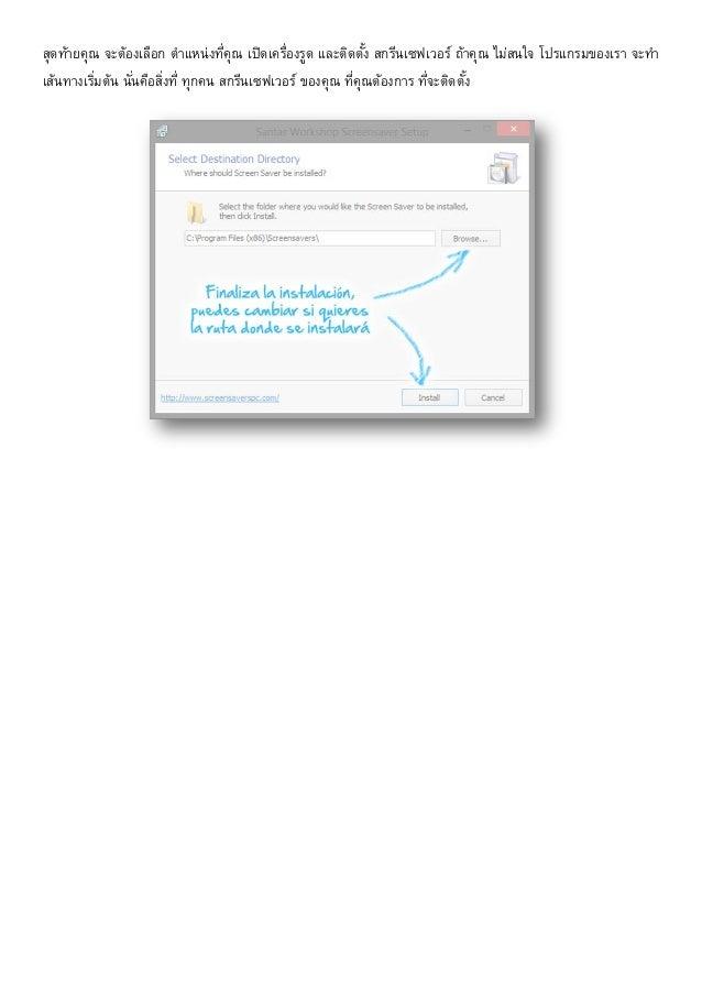 คู่มือ ของการดาวน์โหลด และติดตั้ง หน้าจอ - สกรีนเซฟเวอร์ Slide 3