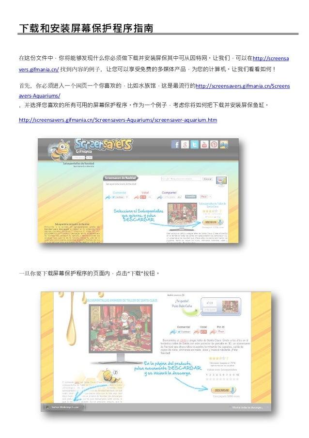 下载和安装屏幕保护程序指南 在这份文件中,你将能够发现什么你必须做下载并安装屏保其中可从因特网。让我们,可以在http://screensa vers.gifmania.cn/ 找到内容的例子,让您可以享受免费的多媒体产品,为您的计算机。让我们...