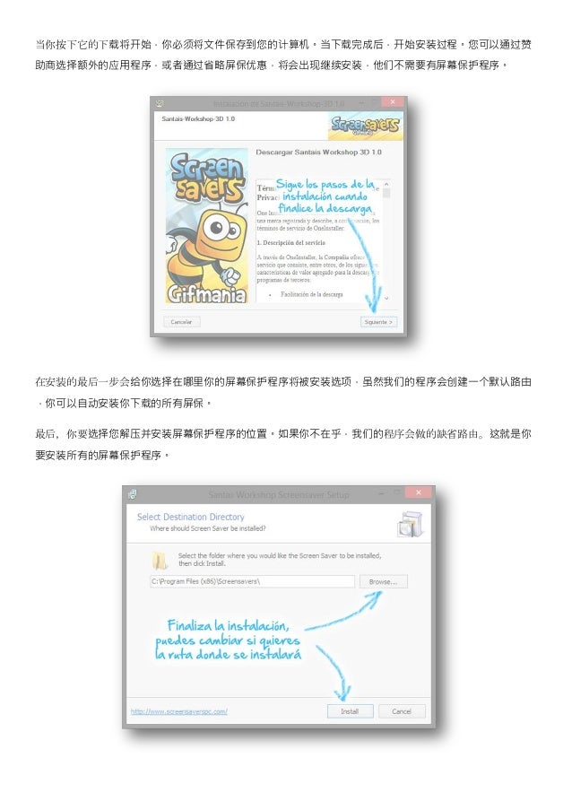 下载和安装屏幕保护程序指南 Slide 2