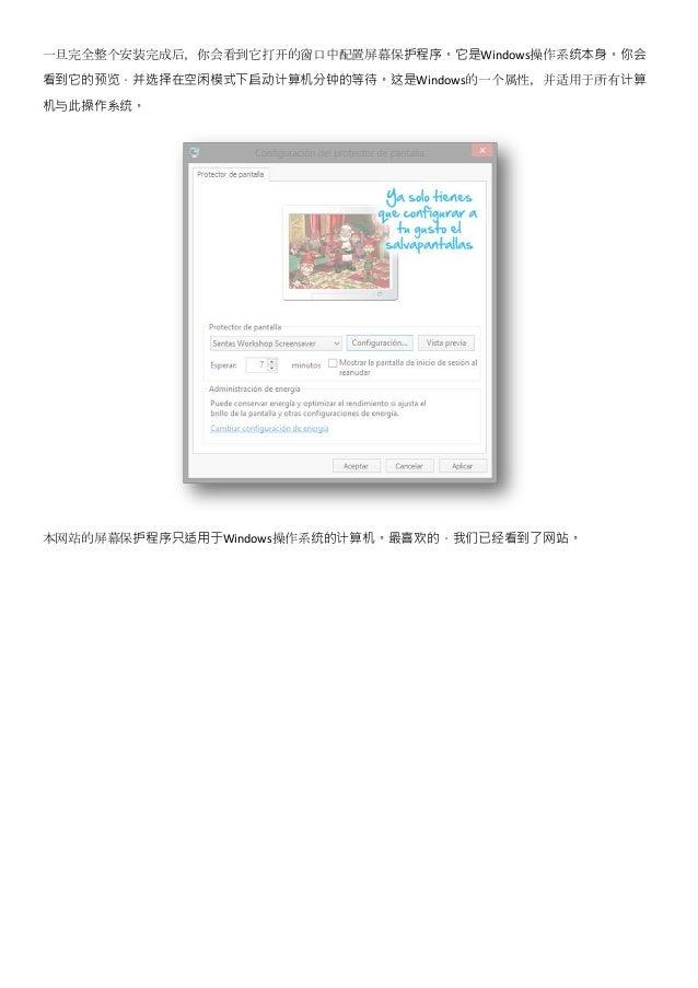 下载和安装屏幕保护程序指南 Slide 3