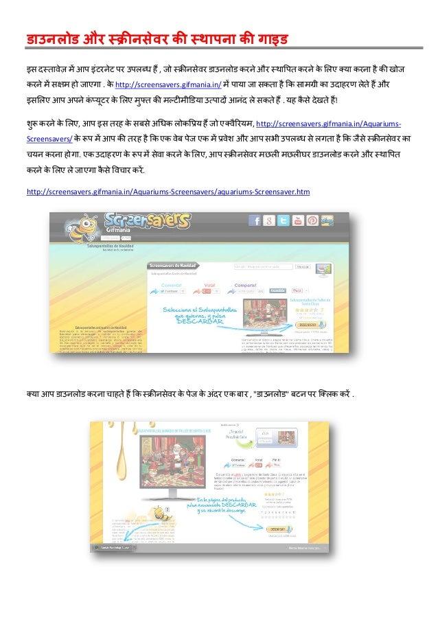 डाउनलोड और स्क्रीनसेवर की स्क्थापना की गाइड इस दस्तावेज़ में आप इंटरनेट पर उपलब्ध हैं , जो स्रीनसेवर डाउनलोड करने और स्थाप...