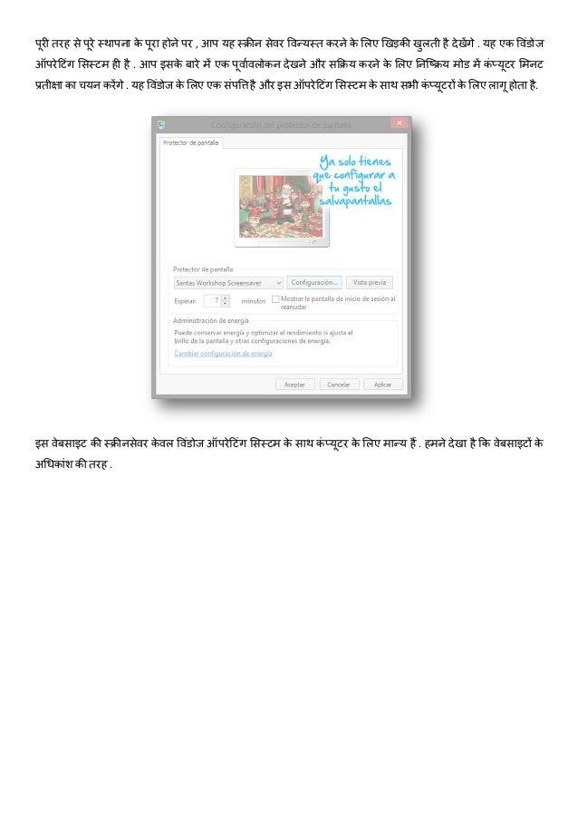 डाउनलोड और स्क्रीनसेवर की स्थापना की गाइड Slide 3