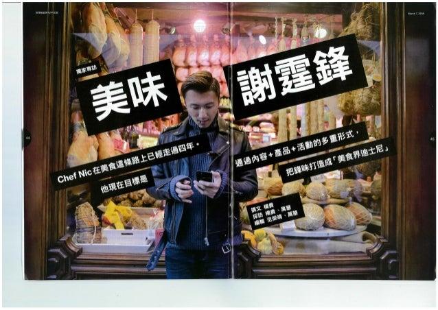 鋒味做成『美食界迪士尼』第140期《彭博商業周刊∕中文版》2018年3月7日