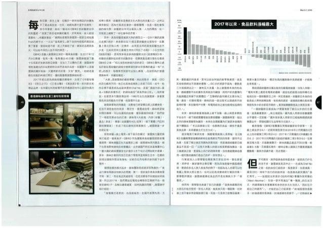鋒味做成『美食界迪士尼』第140期《彭博商業周刊∕中文版》2018年3月7日 Slide 2