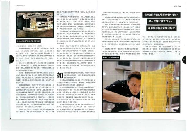鋒味做成『美食界迪士尼』第140期《彭博商業周刊∕中文版》2018年3月7日 Slide 3
