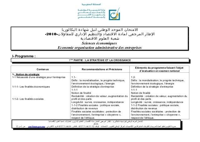 المتحان الموحد الوطني لنيل شهادة البكالوريا                                      -2010-الطار المرجعي لمادة القتصاد والت...