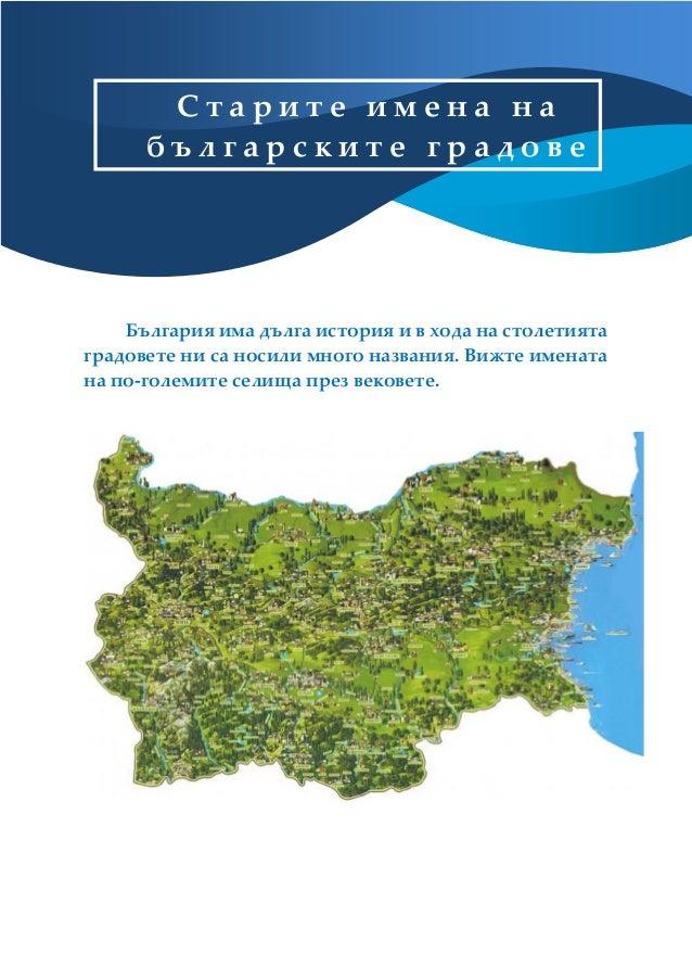 България има дълга история и в хода на столетията градовете ни са носили много названия. Вижте имената на по-големите сели...