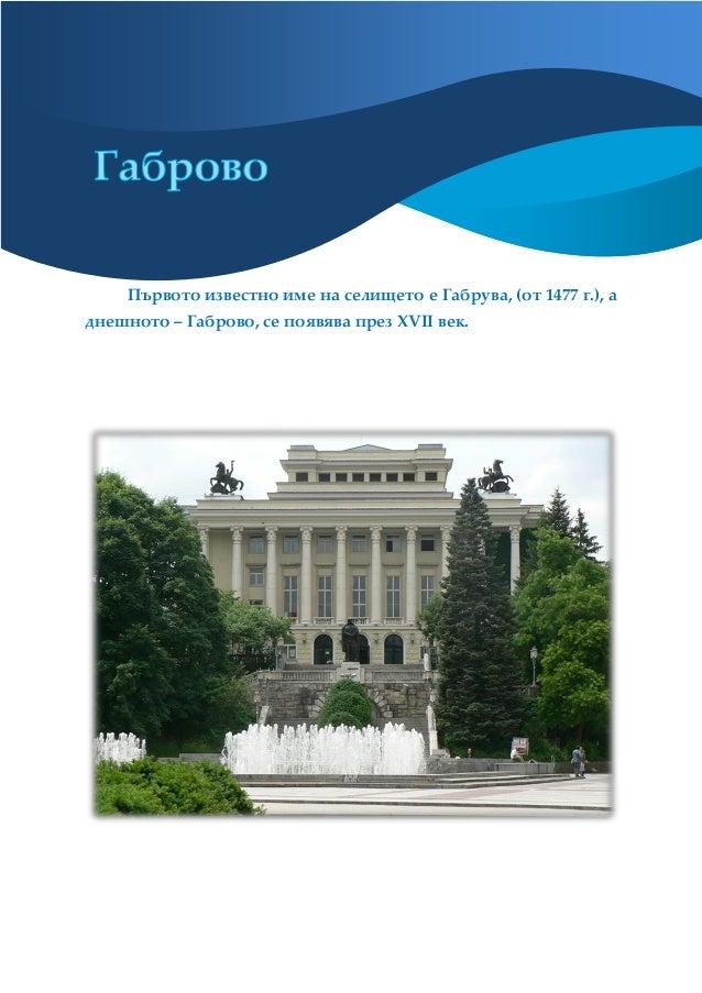 Първото известно име на селището е Габрува, (от 1477 г.), а днешното – Габрово, се появява през XVII век.