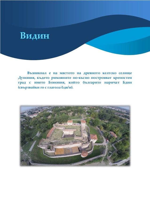 Възникнал е на мястото на древното келтско селище Дунония, където римляните по-късно построяват крепостен град с името Бон...