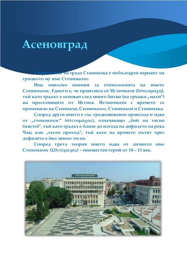 Старото име на града Станимака е побългарен вариант на гръцкото му име Стенимахос. Има няколко мнения за етимологията на и...