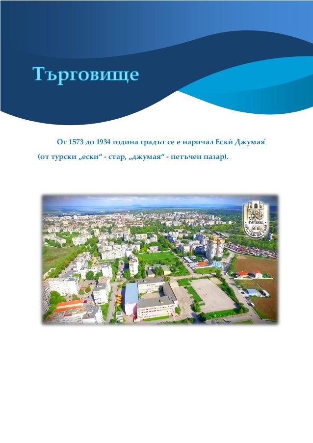 """От 1573 до 1934 година градът се е наричал Ескѝ Джумая̀ (от турски """"ески"""" - стар, """"джумая"""" - петъчен пазар)."""