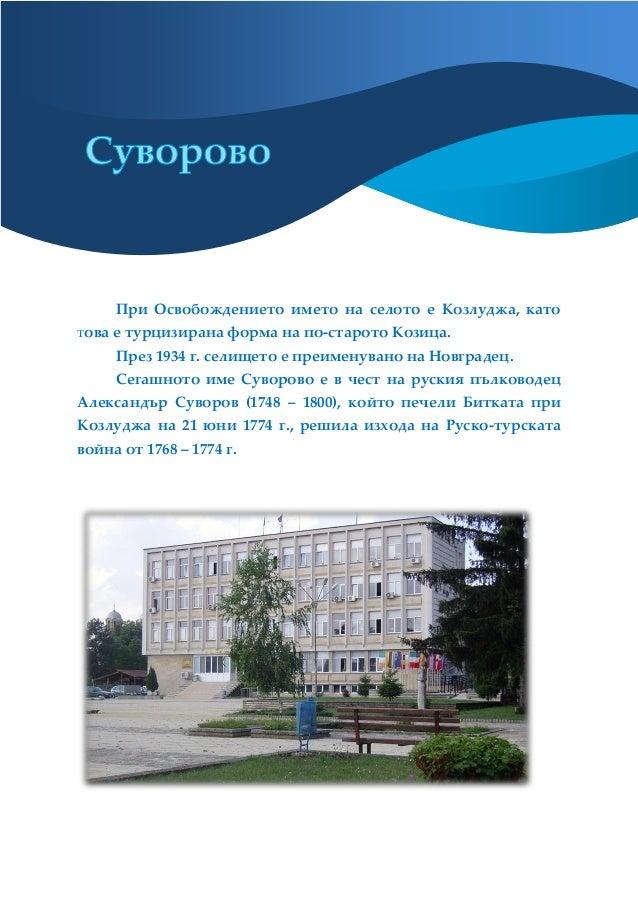При Освобождението името на селото е Козлуджа, като това е турцизирана форма на по-старото Козица. През 1934 г. селището е...