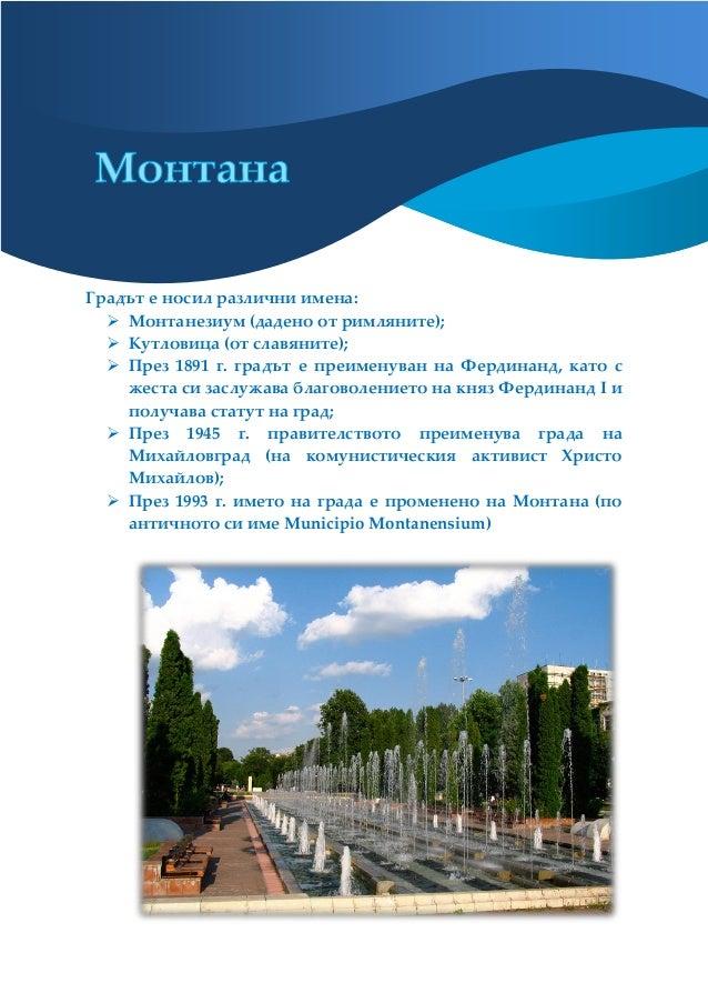 Градът е носил различни имена:  Монтанезиум (дадено от римляните);  Кутловица (от славяните);  През 1891 г. градът е пр...