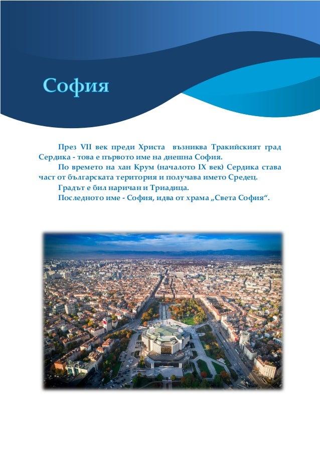 През VІІ век преди Христа възниква Тракийският град Сердика - това е първото име на днешна София. По времето на хан Крум (...