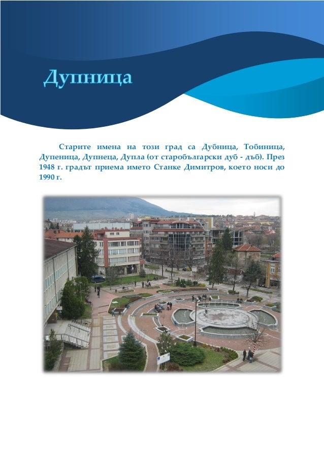 Старите имена на този град са Дубница, Тобиница, Дупеница, Дупнеца, Дупла (от старобългарски дуб - дъб). През 1948 г. град...