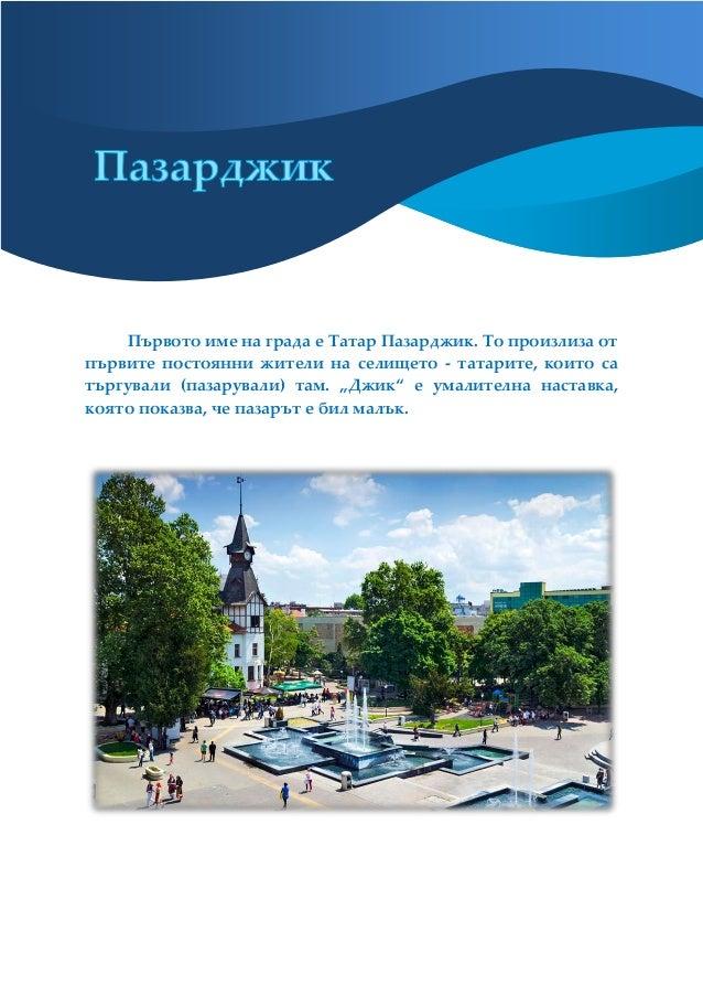 Първото име на града е Татар Пазарджик. То произлиза от първите постоянни жители на селището - татарите, които са търгувал...