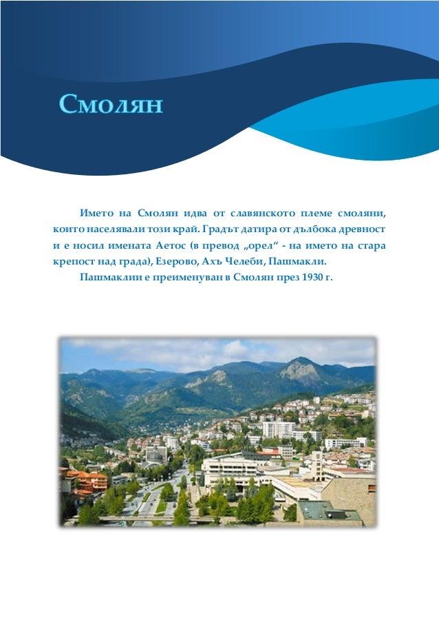 Името на Смолян идва от славянското племе смоляни, които населявали този край. Градът датира от дълбока древност и е носил...