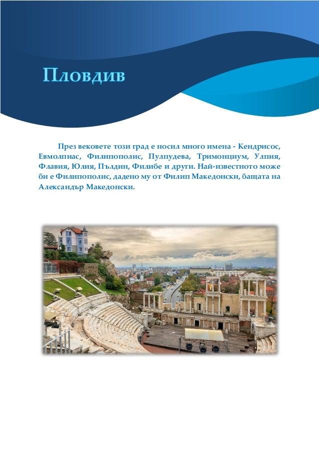 През вековете този град е носил много имена - Кендрисос, Евмолпиас, Филипополис, Пулпудева, Тримонциум, Улпия, Флавия, Юли...