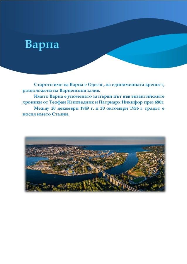 Старото име на Варна е Одесос, на едноименната крепост, разположена на Варненския залив. Името Варна е упоменато за първи ...