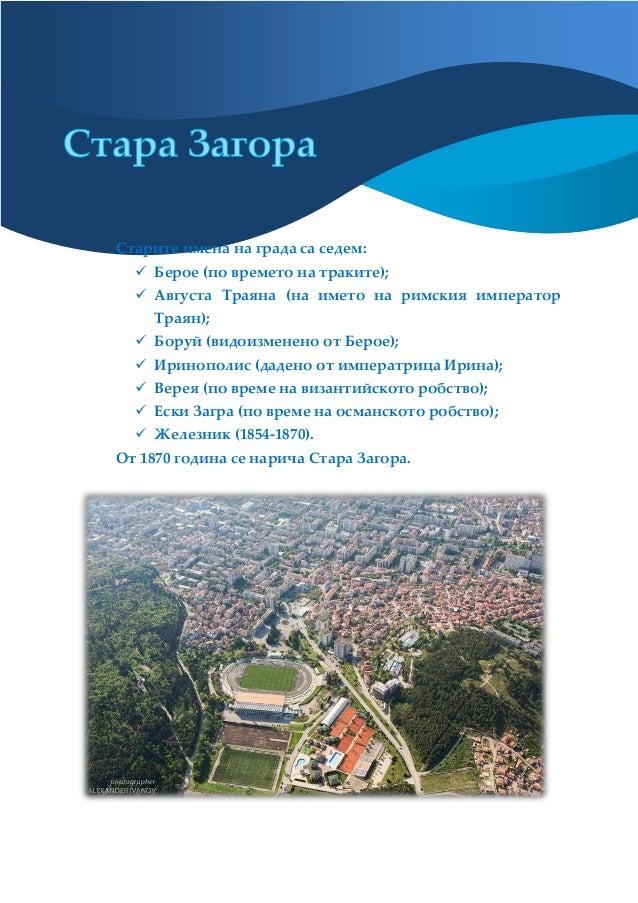 Старите имена на града са седем:  Берое (по времето на траките);  Августа Траяна (на името на римския император Траян); ...
