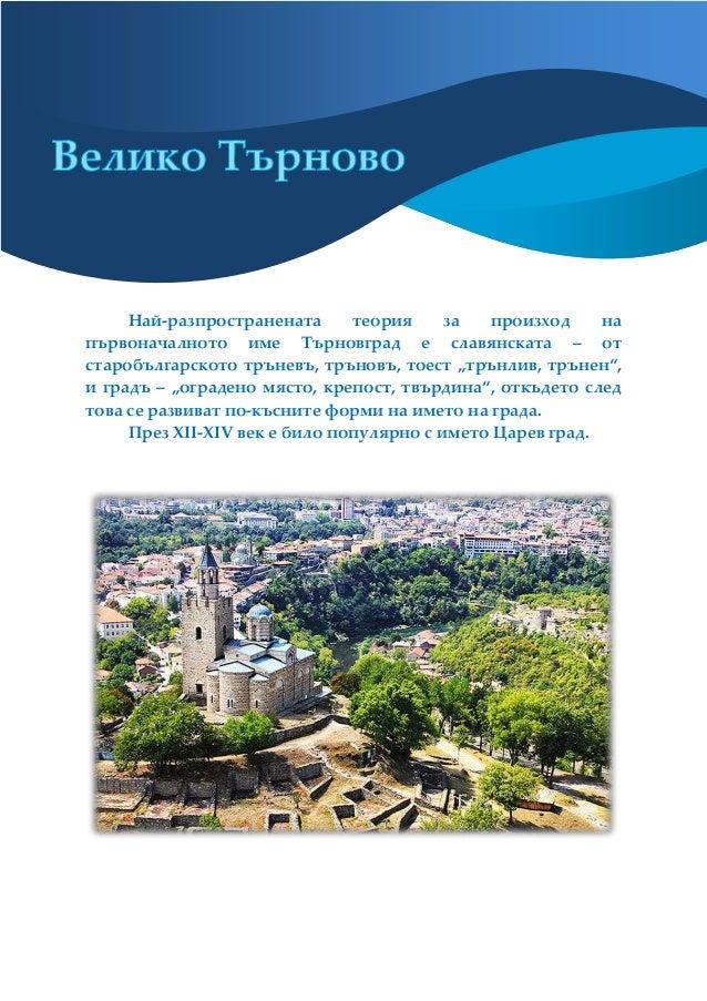 Най-разпространената теория за произход на първоначалното име Търновград е славянската – от старобългарското тръневъ, трън...