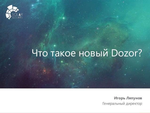 solarsecurity.ru +7 (499) 755-07-70 1 Что такое новый Dozor? Игорь Ляпунов Генеральный директор