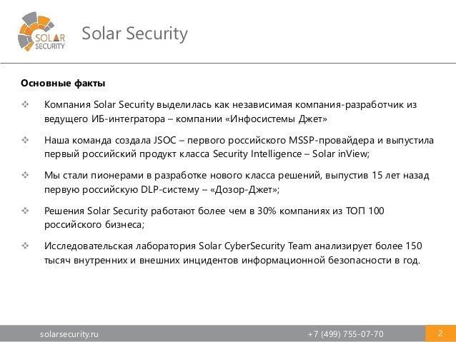 Что такое новый Solar Dozor 6.0? Slide 2
