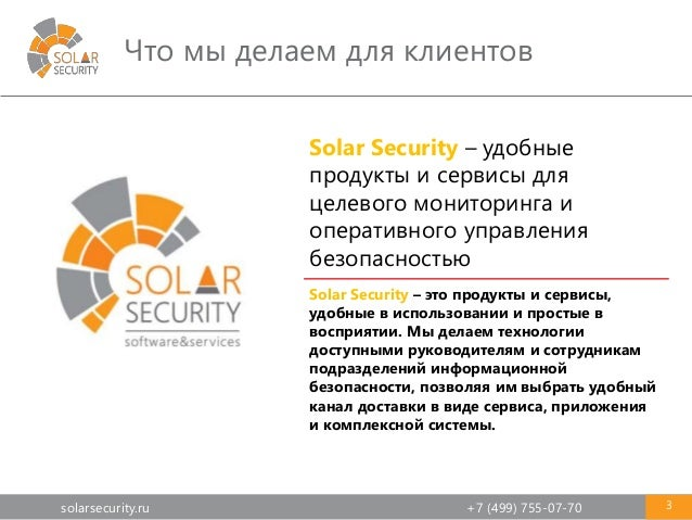 Что такое новый Solar Dozor 6.0? Slide 3