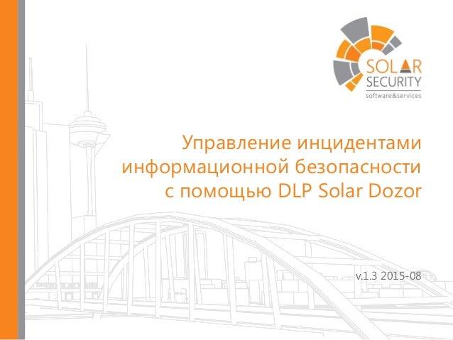 Управление инцидентами информационной безопасности с помощью DLP Solar Dozor v.1.3 2015-08