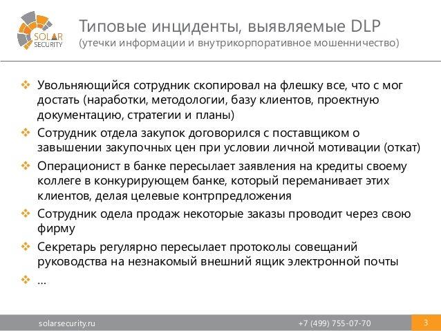 Как реагировать на инциденты ИБ с помощью DLP?  Slide 3