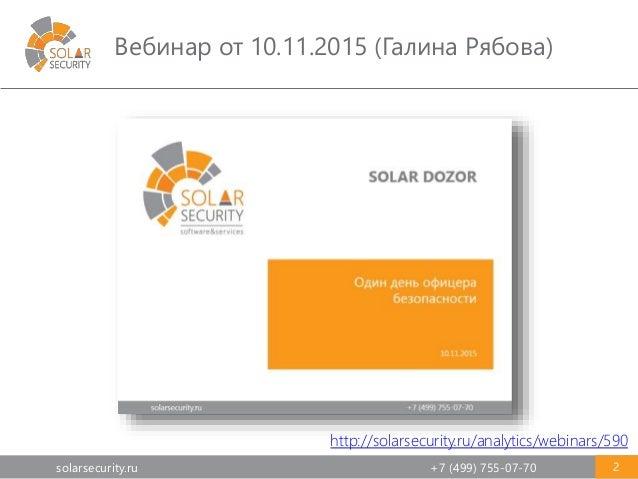 Управление инцидентами информационной безопасности с помощью DLP Solar Dozor Slide 2