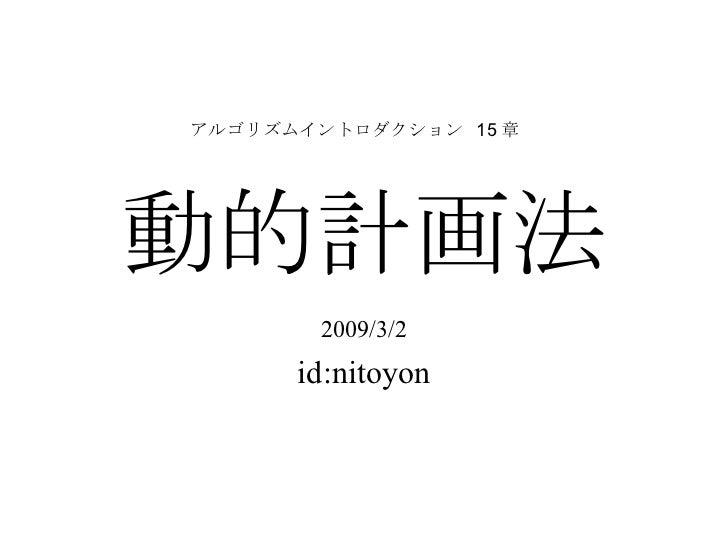 動的計画法 2009/3/2 id:nitoyon アルゴリズムイントロダクション  15 章