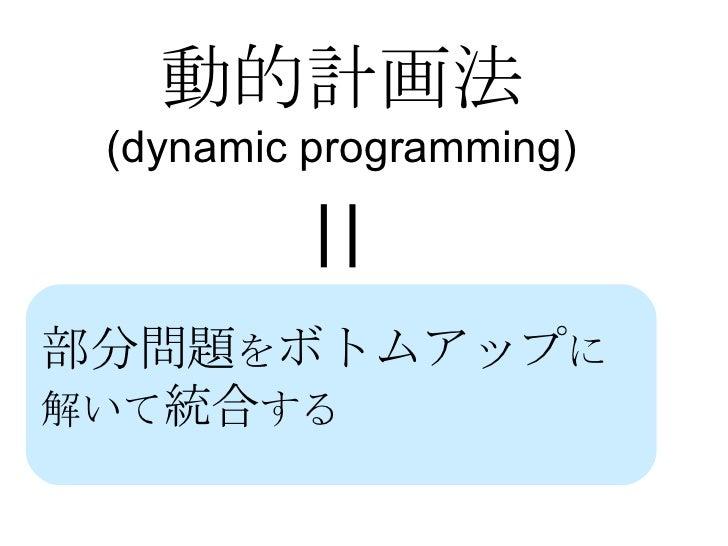 アルゴリズムイントロダクション15章 動的計画法 Slide 2