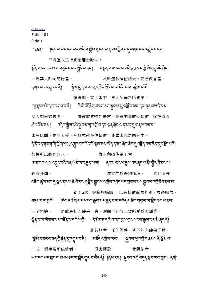Previous Folio 101 Side 1 (kk+1-.-9$-+#-.:-=}$-0-[{=-0v-+1-.-M1=-<m-,$-`o-0E$-0:-8>o:-0-+$k            三得墮入正行正至善士數中, %}...