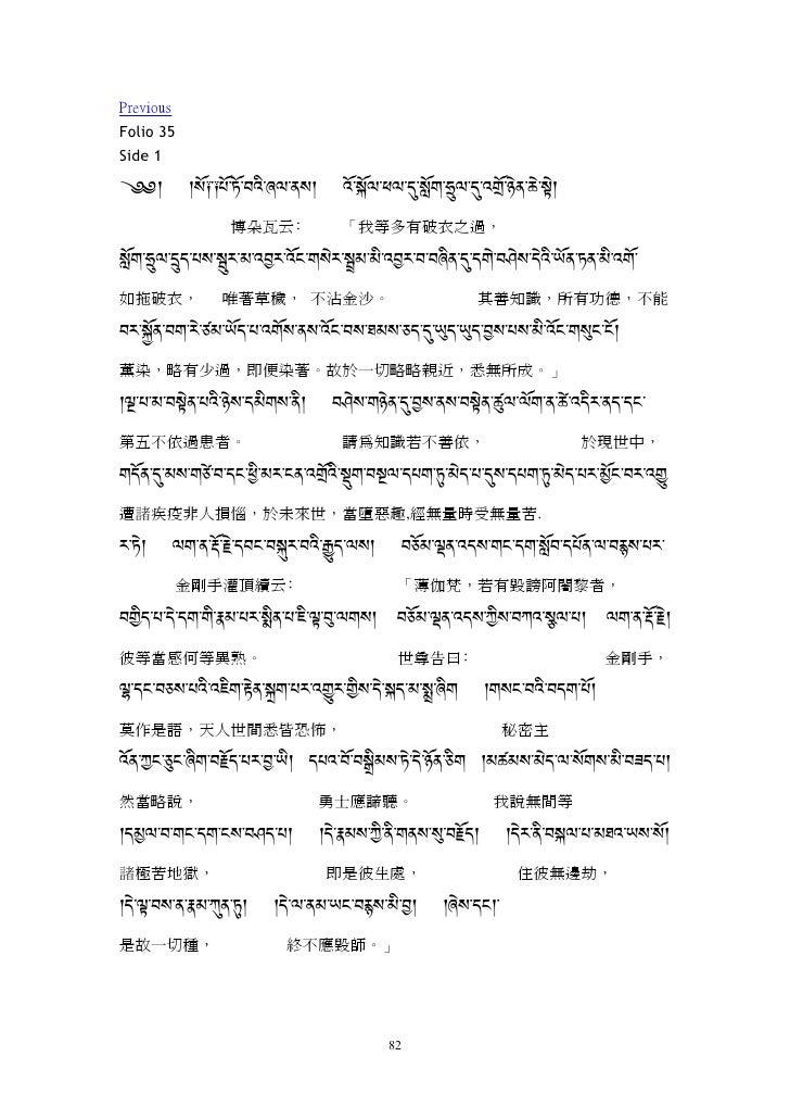 Previous Folio 35 Side 1 (kk=}g-g.}-)}-08m-6;-,=k8}-!};-/;-`o-U}#-Os;-`o-8E}-({,-&{-%{k                  博朵瓦云﹕        ...