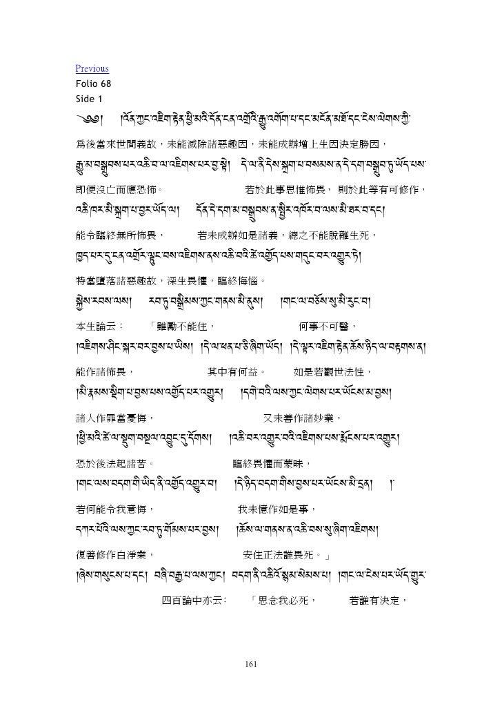 Previous Folio 68 Side 1 (kk8},-<$-8'm#-K{,-@m-18m-+},-$,-8E}8m-Wv-8#}#-.-+$-1$},-1*}-+$-${=-;{#=-<m- 為後當來世間義故,未能滅除諸惡趣因,...