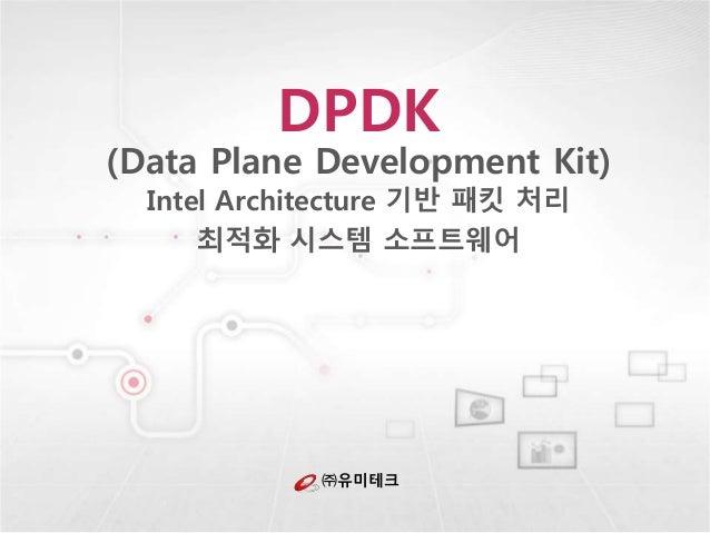 ㈜유미테크 DPDK (Data Plane Development Kit) Intel Architecture 기반 패킷 처리 최적화 시스템 소프트웨어