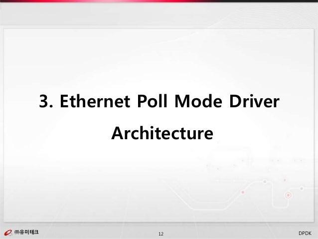 ㈜유미테크12㈜유미테크 DPDK 3. Ethernet Poll Mode Driver Architecture